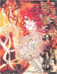 Dokuhime - Công chúa độc dược