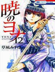 Akatsuki No Yona