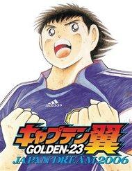 Captain Tsubasa: Golden 23