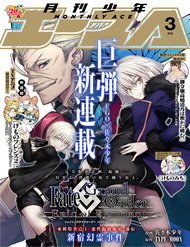 Fate/grand Order: Epic Of Remnant - Shinjuku