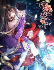 Hoạn Phi Thiên Hạ