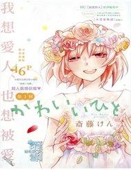 Kawaii Hito (Saitou Ken)
